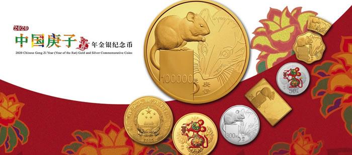 2020 鼠 银