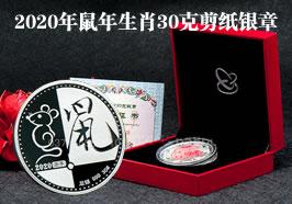 中国金币总公司 2020年鼠年生肖30克剪纸银章