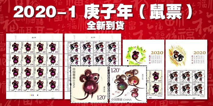 2020-1 鼠