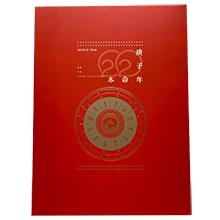 《本命年》2020-1 庚子年(鼠票)生肖邮票珍藏册
