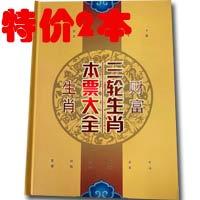 RE238 财富生肖--三轮生肖本票大全(精装空册)