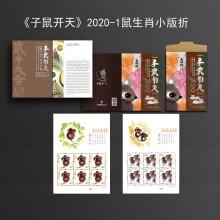 《子鼠开天》2020-1 庚子年(鼠票)生肖小版邮折