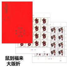 《鼠到福来》2020-1 庚子年(鼠票)生肖大版邮折