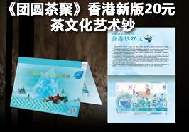 《团圆茶聚》香港新版20元茶文化艺术钞