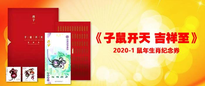 《子鼠开天 吉祥至》2020-1 鼠年生肖纪念券(贺年红包)