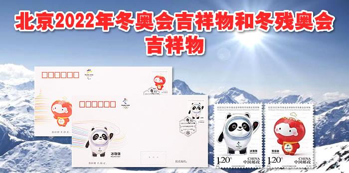 北京2022年冬奥会吉祥物和冬残奥会吉祥物