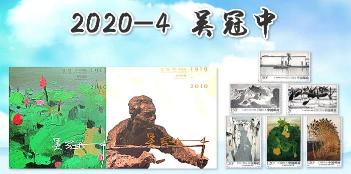 2020-4 吴冠中