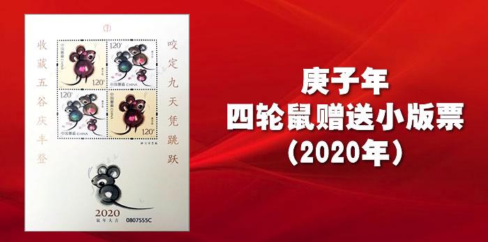 RM690 庚子年--四轮鼠赠送小版票(2020年)