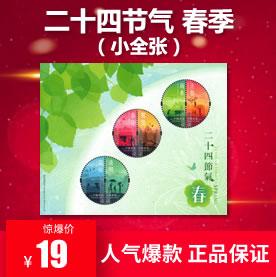 HK2020-2M 二十四节气 春季(小全张)