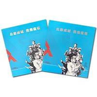 YC-235 《众志成城 抗击疫情》邮折--中国快播电影总公司
