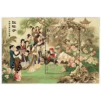 2020-9M 中国古典文学名著――《红楼梦》(四)(小型张)