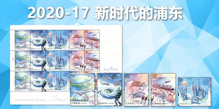 2020-17 新时代的浦东