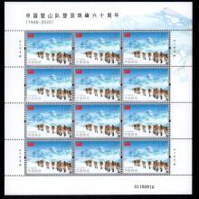 ZBP-2020-11 中国登山队登顶珠峰六十周年(整版票)