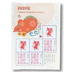 RM691 2020年中国邮政贺年有奖邮资封片卡开奖纪念邮折(2020年)