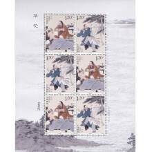 SL227 华佗小版张(2020年)