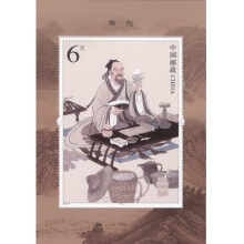 2020-18M 华佗(小型张)