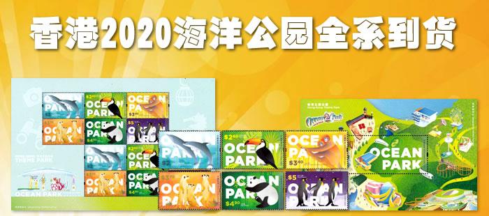 香港2020海洋公�@