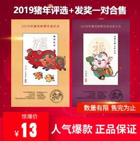 ZH-123 2019猪年评选+发奖一对合售