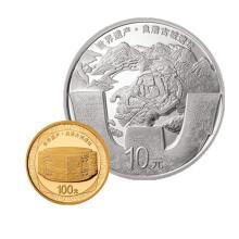 2020年世界遗产(良渚古城遗址)圆形金银套币