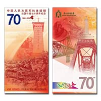 WGZB2906-A 抗美援朝70周年纪念钞(单钞)