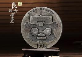 2020年世界�z�a(良渚古城�z址)500克�A形�y�|�o念��