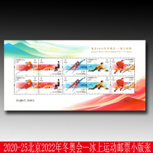 SL228 北京2022年冬�W��--冰上�\�樱�2020年)