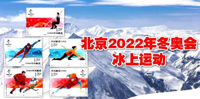 2020-25 北京2022年冬奥会-冰上运动