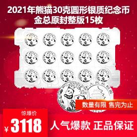 2021年熊猫30克圆形银质纪念币(金总原封整版15枚)