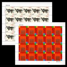 ZBP-2021-贺年专用邮票《贺新禧、国裕家康》(贺禧十五)(整版票)
