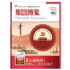 《集邮博览》2020年第12期(总第401期)