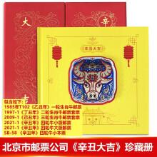 QTYC-244 《辛丑大吉》2021牛年生肖邮票珍藏册--北京市邮票公司