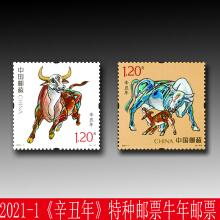 2021-1 辛丑年(四轮牛票)