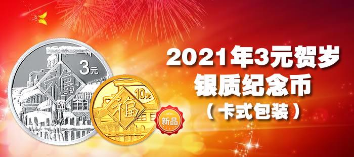 2021年3元�R�q�y�|�o念�牛�卡式包�b)
