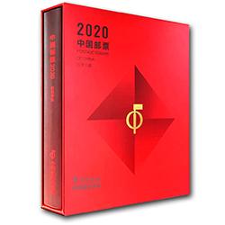 NC97 2020年大版张册(中国集邮总公司)