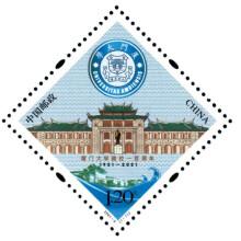 2021-5 厦门大学建校一百周年