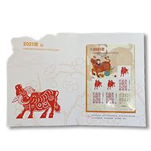 RM694 2021年中国邮政贺年有奖邮资封片卡开奖纪念邮折(2021年)