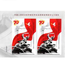 2015-20M 中国人民抗日战争暨世界反法西斯战争胜利七十周年(双连小型张)