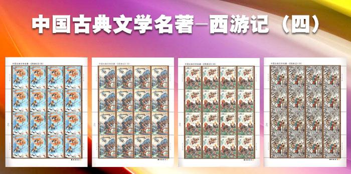 中国古典文学名著――〈西游记〉(四)