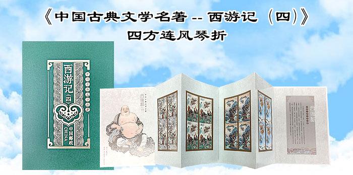 2021-7《中国古典文学名著――西游记(四)》四方连风琴折