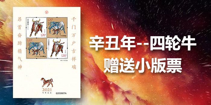 RM695 辛丑年--四轮牛赠送小版票(2021年)