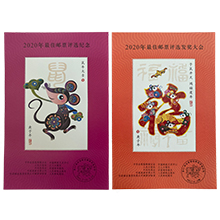 ZH-125 2020年鼠年最佳邮票评选纪念+发奖大会一对合售