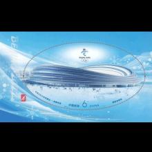 2021-12M 北京2022年冬奥会--竞赛场馆(小型张)