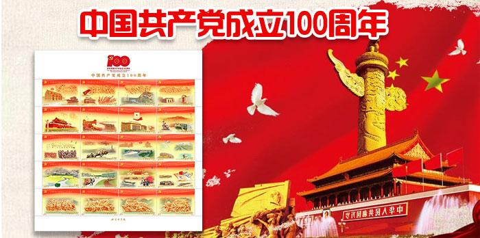 2021-16 中国共产党成立100周年