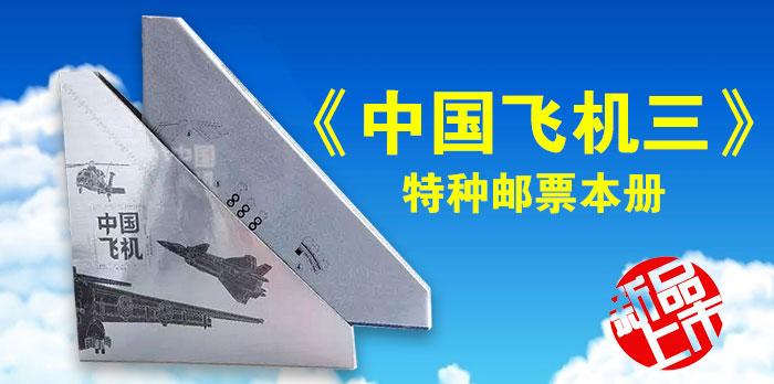 BPC-19 《中国飞机三》特种邮票本册