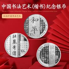 2021年中国书法艺术(楷书)圆形银质纪念币(30克×3)