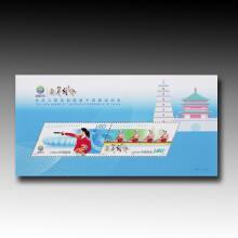 2021-19M 中华人民共和国第十四届运动会(小全张)