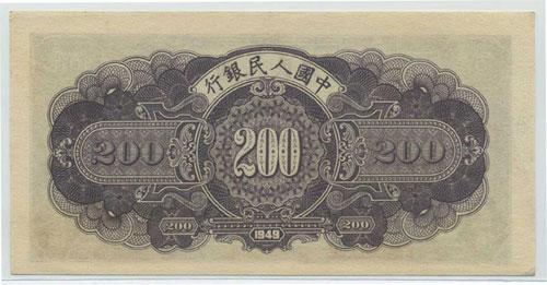 第一套人民币贰佰圆万里长城(背面)