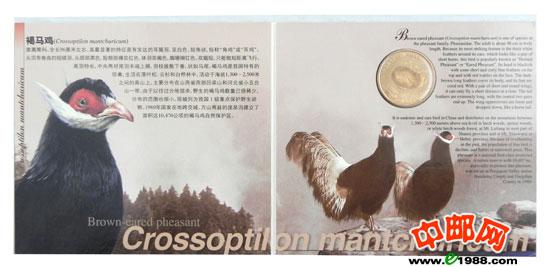 zzb-504 中国珍惜野生动物10册大全(康银阁装帧)