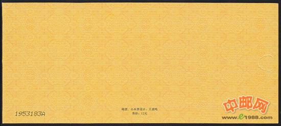张择端的资料_SB44 八十七神仙卷(局部)(小本票) 中邮网[集邮/钱币/邮票 ...