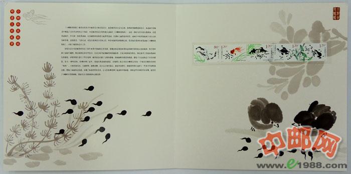 中邮网邮票_QTYC-26 《小蝌蚪找妈妈--邮票上的故事》--北京市分公司珍藏册 中 ...